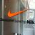 Найк / Nike